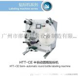 【厂家直销】HTT-CE半自动圆瓶贴标机 手动圆柱形贴标机