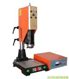 东成DC-1526超声波焊接机,塑料焊接机