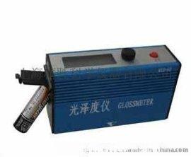 KGZ-1B便攜式光澤度儀(KGZ1B光澤度儀)