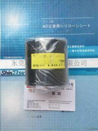 供應日本信越熱壓硅膠皮HC-30RS,信越黑色硅膠皮HC-30RS代理商