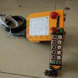 F24-12D型遙控器 原廠禹鼎遙控器 電動遙控器 雙樑起重機遙控器