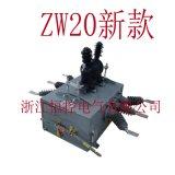 ZW20看门狗真空断路器