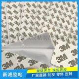 EVA脚垫 3M背胶泡棉胶垫 自粘EVA泡棉 规格定制