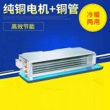 批發開利風機盤管 吊頂式風機盤管立式暗裝風機盤管超薄空調設備