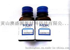 水油通用防塗鴉助劑MOK-7017