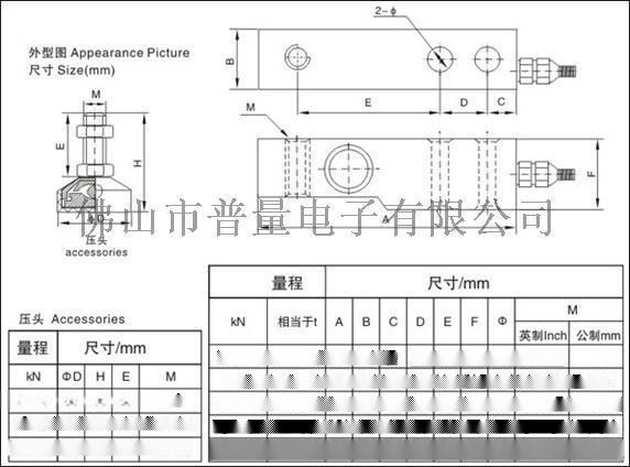 悬臂梁称重测力传感器WPL801