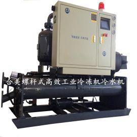 型材氧化低温高效满液式螺杆冷冻机组