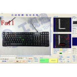 键盘按键视觉检测仪