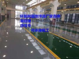 烟台龙口环氧树脂地坪漆地面涂料生产厂家