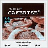 咖啡碳紗線廠家、白色咖啡碳紗線、灰色咖啡碳紗線