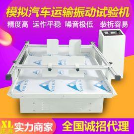 祥隆ZT-100模拟汽车运输振动试验机