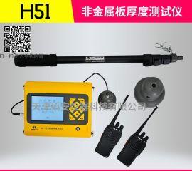 H51非金属板厚度测试仪 楼板测厚仪