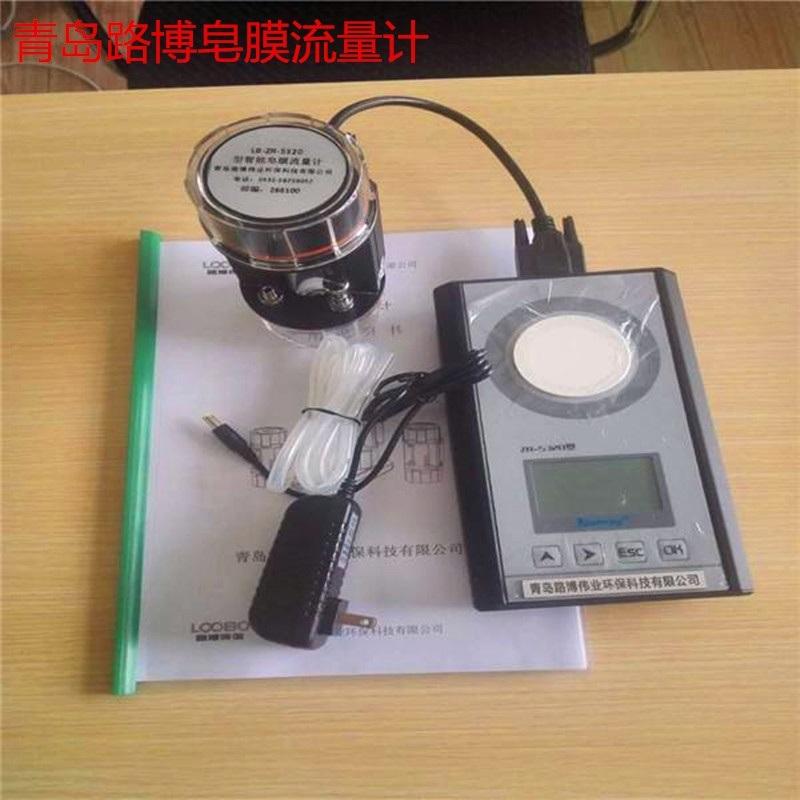 大气采样器的流量校准LB-2020型皂膜流量计