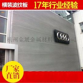 仓库厂房外墙横铺竖铺铝合金波浪板 铝波纹板