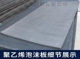 1×2聚乙烯閉孔泡沫板常用規格報價