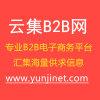 运用B2B平台网络营销推广的几种技巧