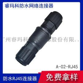 厂家RJ45防水连接器 水晶头连接器 双头带**