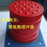 JHQ-C-9聚氨酯缓冲器噪音小重量轻便于安装