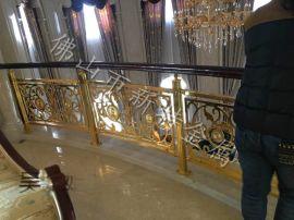 別墅旋轉藝術雕花樓梯護欄 歐式鋁藝欄杆定制廠