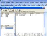 星火陕西中餐西餐快餐点餐收银软件支持多种付费方式