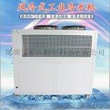 工業冷水機冷卻機水迴圈小型風冷式冷凍機水冷機