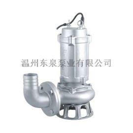 WQP不锈钢潜水排污泵 温州东泉潜水排污泵