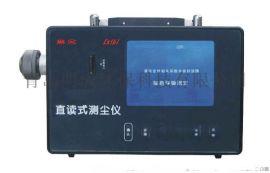 LB-CCZ1000矿用防爆直读式测尘仪