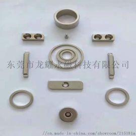 异型磁铁 方块打孔磁铁 钕铁硼磁铁 强力磁铁