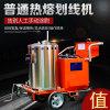 馬路劃線設備道路熱熔劃線機 全自動路面劃線機