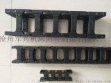 纺织机械使用的塑料拖链 尼龙拖链 全封闭式塑料拖链