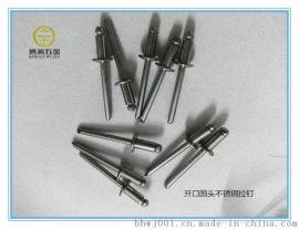 开口圆头不锈钢拉钉|GB12618开口圆头不锈钢抽芯铆钉