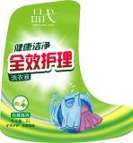 品弋洗衣液健康潔淨全校護理出衆更出色新品強勢上市