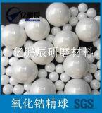 供應精密陶瓷球,陶瓷軸承珠,閥門球 氧化鋯球,碳化矽球,,氧化鋁球