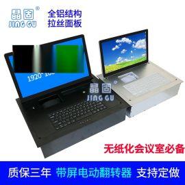 晶固液晶屏翻转器 显示器桌面翻转器