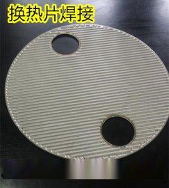 上海板式换热器全自动焊接机床,等离子焊接机[上海多木]
