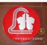【金馬】廠家直銷批發新款創意標牌 玻璃鋼雕塑品牌設計標識定製