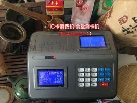 四平饭卡机厂家,四平IC卡消费机系统,四平  食堂一卡通