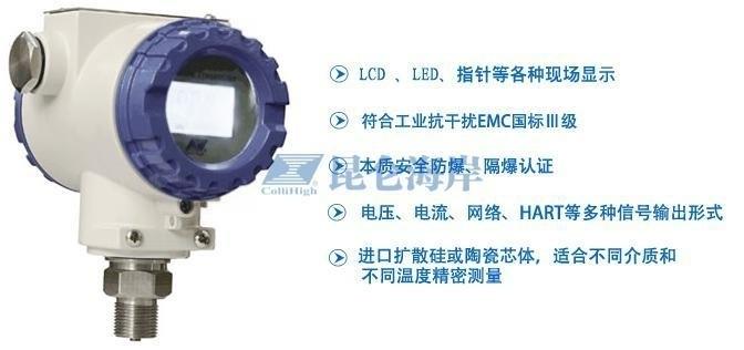 昆仑防护型压力传感器变送器