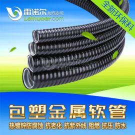 雷诺尔P3包塑金属软管,蛇皮管,电线保护管