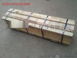 供应杭柴6130曲轴 杭州X6130曲轴