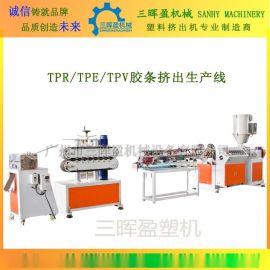 高品质TPR橡皮筋生产线,TPE密封条挤出机