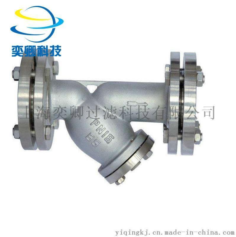 供應Y型過濾器 不鏽鋼管道過濾器 奕卿科技