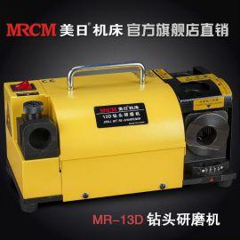 美日机床钻头研磨机MR-13D