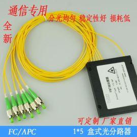 1分5拉锥式光分路器 FC/APC盒式光分路器 PLC光分路器