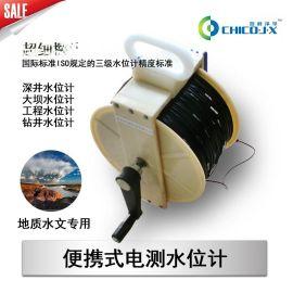 电测水位计 100m 便携式 河南智科厂家