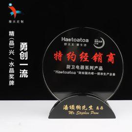 特色水晶獎牌 企業機構合作員工學員表彰獎牌定制