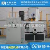 供應高品質塑料高速混合系統  立式  可定制