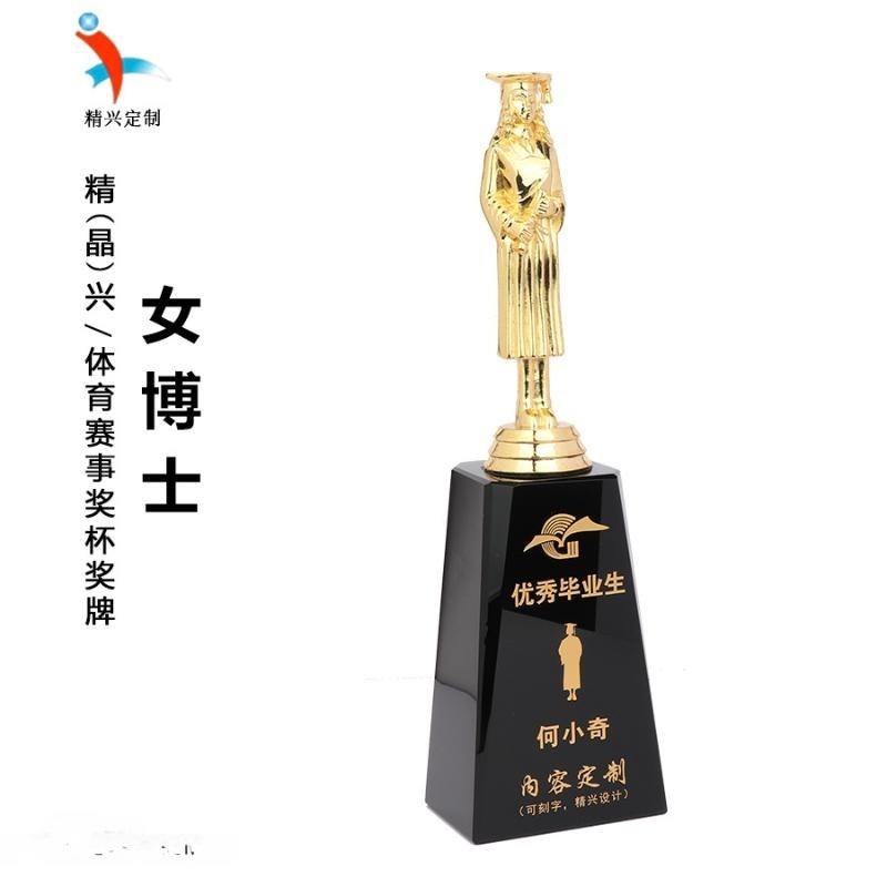 女款文艺活动比赛合金水晶奖杯 博士毕业学员表彰奖杯