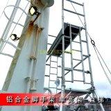 深圳脚手架工厂直销,多功能组合梯 7.7米快装铝合金脚手架平台