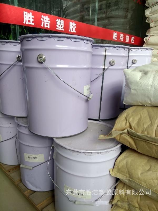 液体丁腈橡胶 改进PVC的耐寒耐油性丁腈橡胶